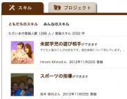 スクリーンショット 2012-11-25 19.03.16