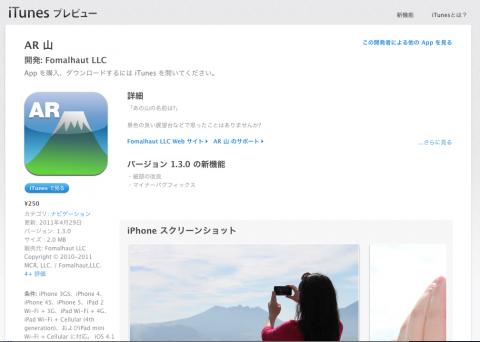 スクリーンショット 2013-05-10 9.02.57