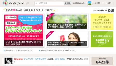 スクリーンショット 2013-06-01 21.48.49