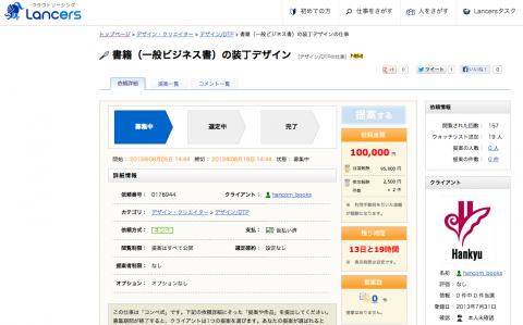 スクリーンショット 2013-08-05 19.05.52