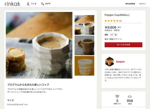 スクリーンショット 2013-09-24 10.14.29