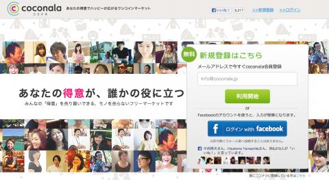 スクリーンショット 2013-10-24 9.34.13