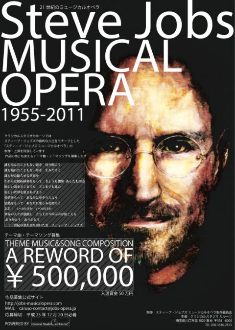 jobs-musicalopera