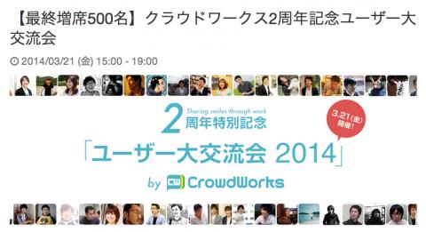 スクリーンショット 2014-03-21 21.24.50