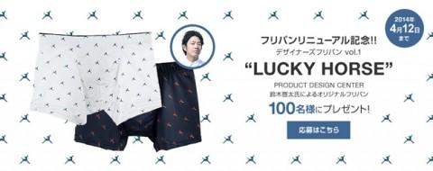 luckyhorse