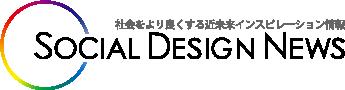 Social Design News【ソーシャル・デザイン 公式サイト】