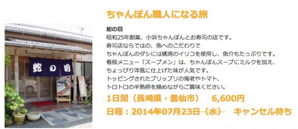 スクリーンショット 2014-07-09 10.32.22