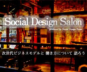 social-design-salon