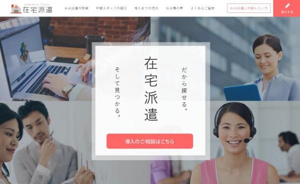 screencapture-www-zaitakuhaken-com-biz-1458638826429