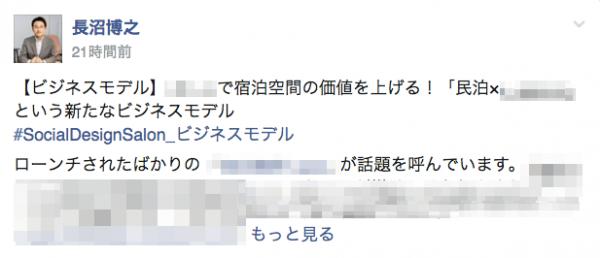 スクリーンショット_2016-05-08_10_20_03